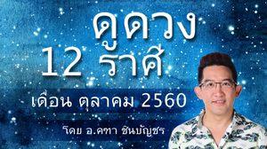 ดูดวง 12 ราศี ประจำเดือนตุลาคม 2560 โดย อ.คฑา ชินบัญชร