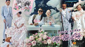 จี๊ป ภาสินี งานแต่งงาน สุดเฟียส ไอเดียบรรเจิด ฉบับสาวนักออกแบบตัวจริง