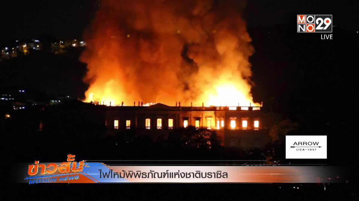 ไฟไหม้พิพิธภัณฑ์แห่งชาติบราซิล
