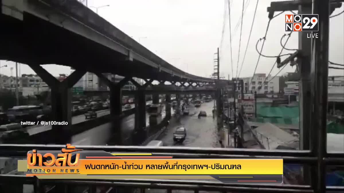 ฝนตกหนัก-น้ำท่วม  หลายพื้นที่กรุงเทพฯ-ปริมณฑล