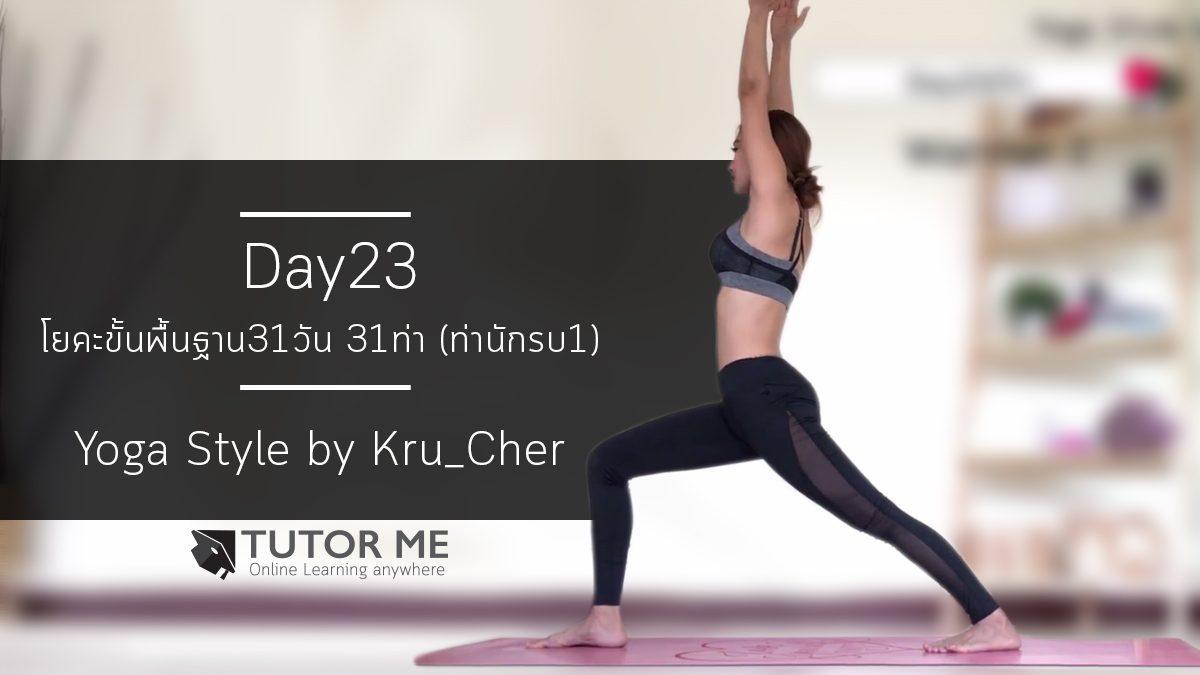 Basic by Kru'Cher - Day23 : Warrior 1 Pose / Virabhadrasana I (ท่านักรบ 1)