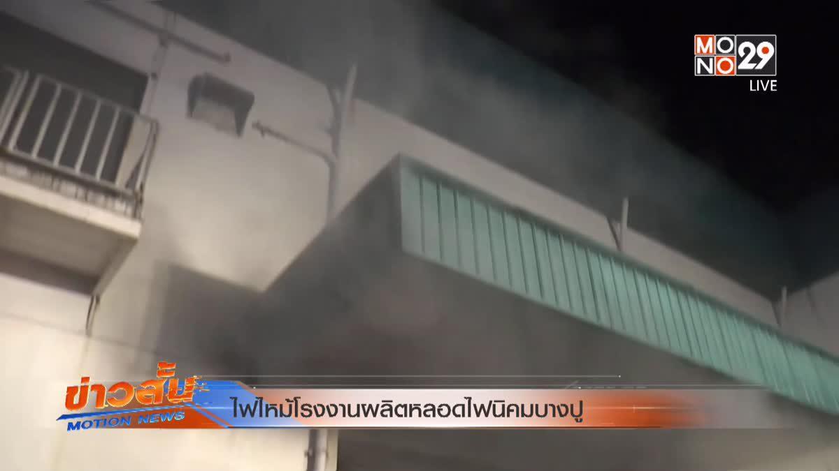 ไฟไหม้โรงงานผลิตหลอดไฟนิคมบางปู