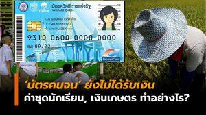 ผู้ถือ 'บัตรคนจน' ยังไม่ได้รับเงิน 'ค่าชุดนักเรียน', 'เงินเกษตร' ต้องทำอย่างไร?