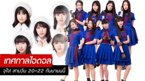 """ไอดอลจาก 5 ประเทศ เตรียมบุกไทย ใน """"Asian Idol Music Festival 2019"""" 20-22 ก.ย. นี้!!"""
