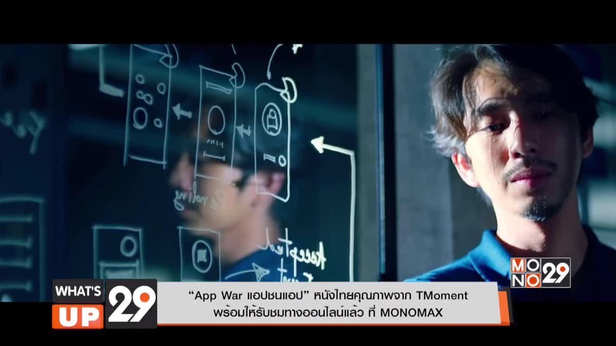 """App War แอปชนแอป"" หนังไทยคุณภาพจาก TMomentพร้อมให้รับชมทางออนไลน์แล้ว ที่ MONOMAX"