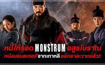 หนีให้รอด MONSTRUM อสูรโบราณ หนังมอนสเตอร์จากเกาหลี ออกอาละวาดแล้ว!!