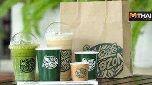 Cafe Amazon Go Green ตอกย้ำภาพลักษณ์สีเขียว ลดปริมาณขยะ 370 ตัน/ปี