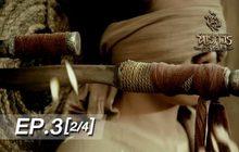 ตำนานสมเด็จพระนเรศวรมหาราช เดอะซีรีส์ EP.03 [2/4]