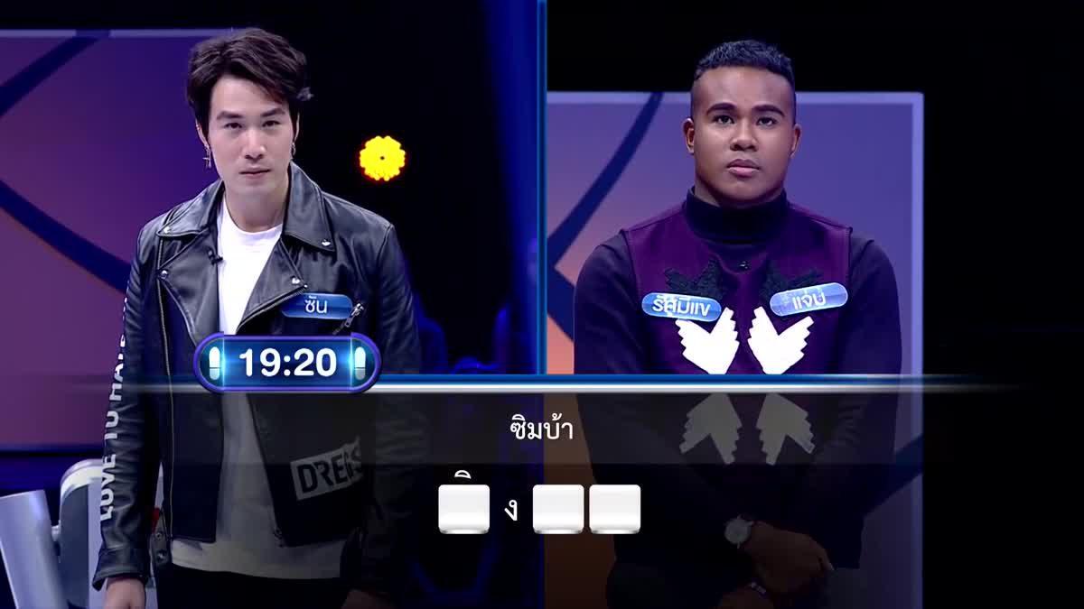 รายการ ตกสิบหยิบล้าน Still Standing Thailand - 23 พฤษภาคม 60 [FULL]