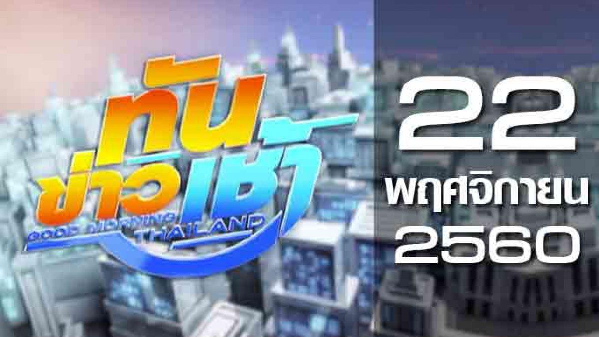 ทันข่าวเช้า Good Morning Thailand 22-11-60