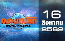 กระแสโลก World News 16-08-62