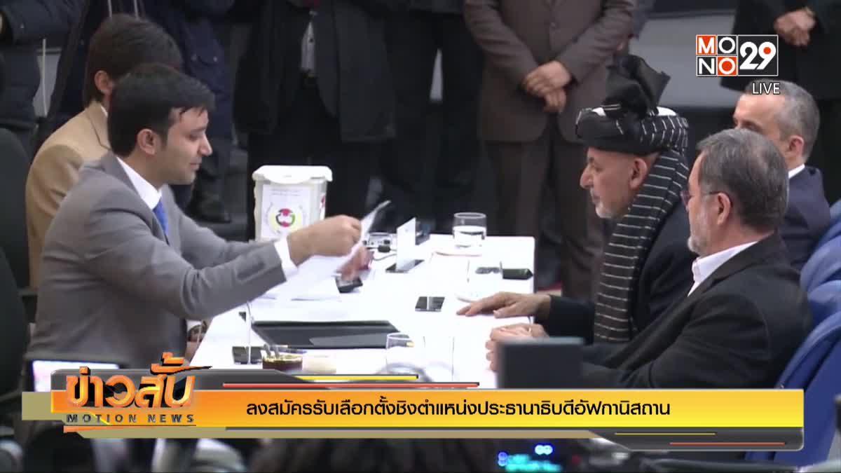 ลงสมัครรับเลือกตั้งชิงตำแหน่งประธานาธิบดีอัฟกานิสถาน