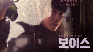 เรื่องย่อซีรีส์เกาหลี Voice