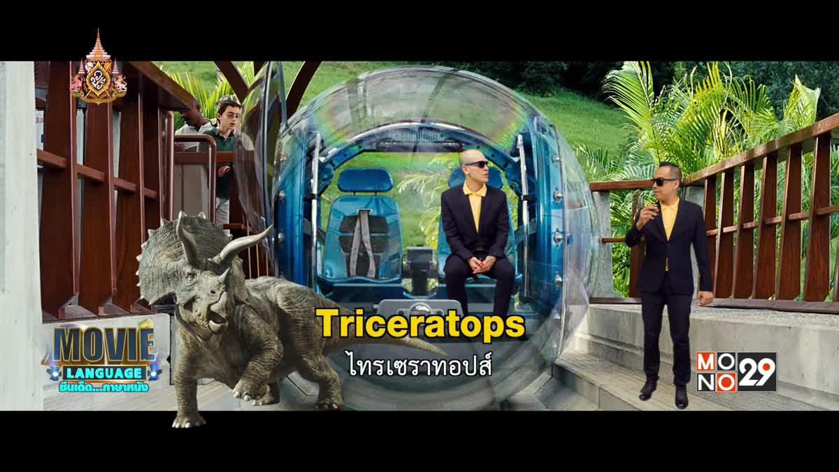 Movie Language ซีนเด็ดภาษาหนัง จากภาพยนตร์เรื่อง Jurassic World