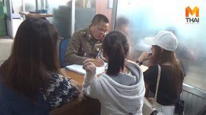 3 นักศึกษาสาว ม.ดัง แจ้งความ หลังอาจารย์หนุ่มแอบถ่ายใต้กระโปรง