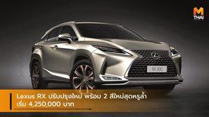 Lexus RX ปรับปรุงใหม่ พร้อม 2 สีใหม่สุดหรูล้ำ เริ่ม 4,250,000 บาท