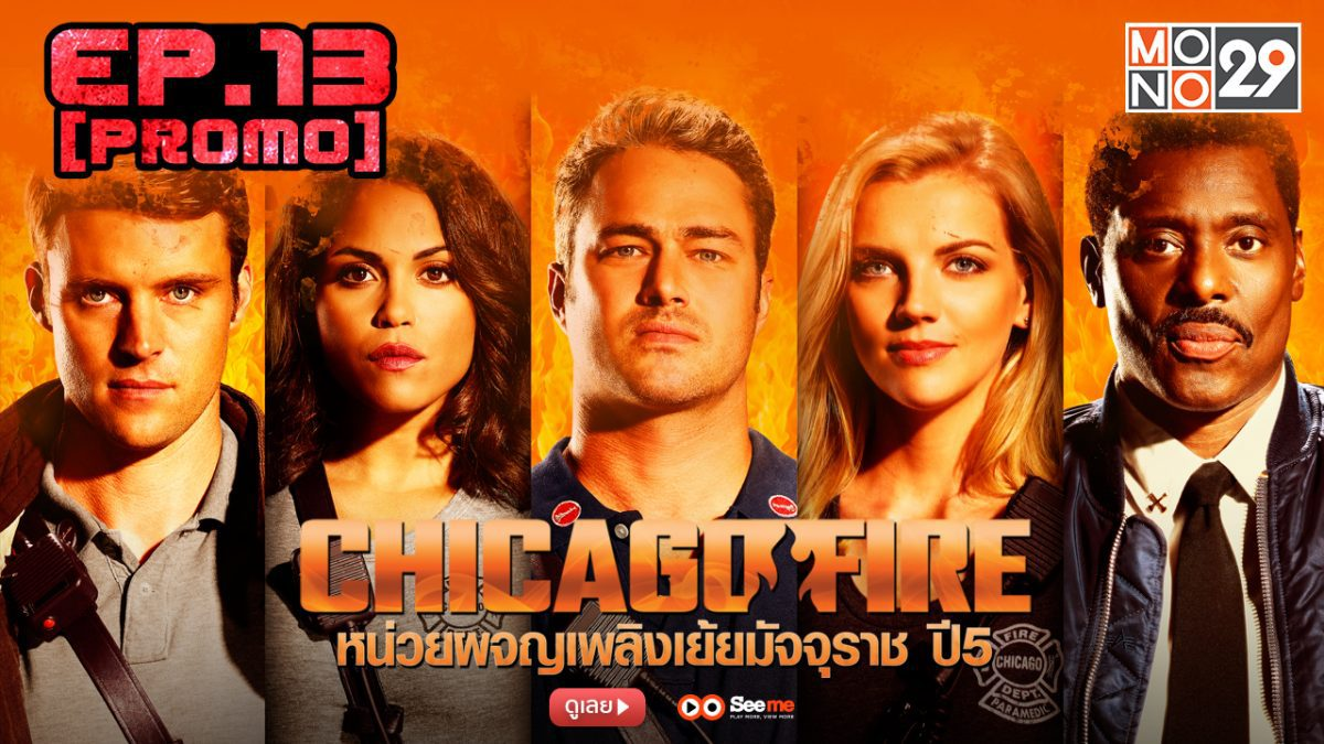 Chicago Fire หน่วยผจญเพลิงเย้ยมัจจุราช ปี 5 EP.13 [PROMO]