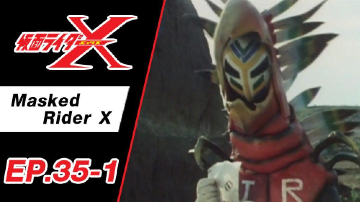 Masked Rider X ตอนที่ 35-1