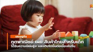 ทูตพาณิชย์ ชี้สินค้าไทยสำหรับเด็ก ครองใจพ่อแม่ชาวจีนเเผ่นดินใหญ่
