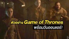 มาแล้ว ตัวอย่าง Game of Thrones พร้อมวันฉายอย่างเป็นทางการ!