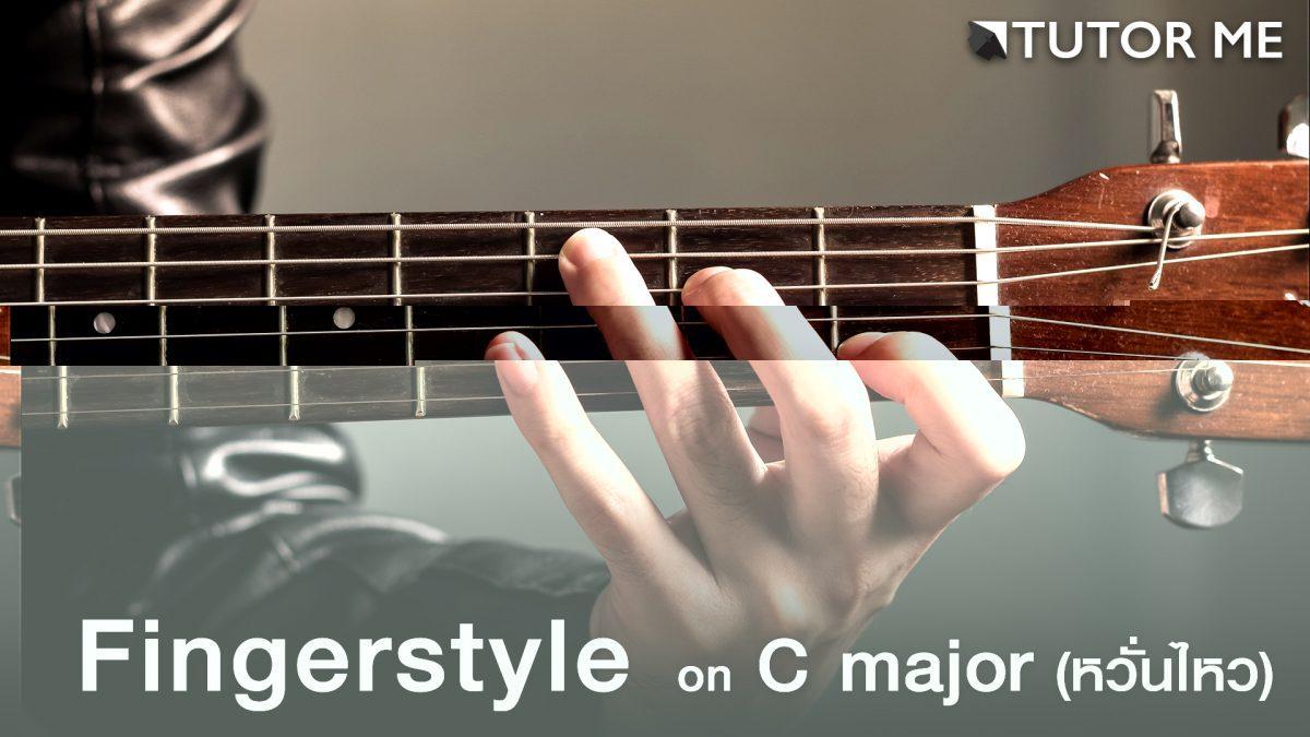 Fingerstyle on Cmajor (หวั่นไหว) By Nasorn