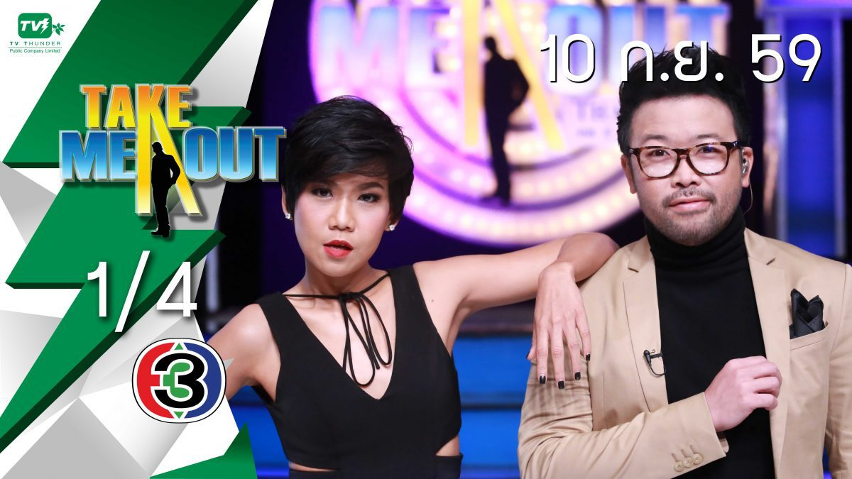 Take Me Out Thailand S10 ep.23 เก่ง-โทชิ 1/4 (10 ก.ย. 59)