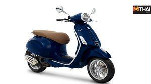Vespa Primavera 150 i-Get ABS ขับเคลื่อนไลฟ์สไตล์ความคลาสสิกด้วยสีใหม่