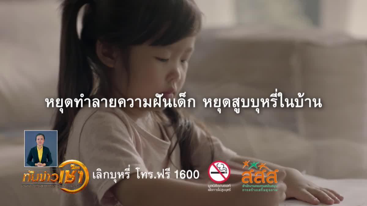 """(สสส.) ร่วมกับภาคีเครือข่าย รณรงค์เลิกบุหรี่ จัดโครงการ """"วันงดสูบบุหรี่โลก"""""""