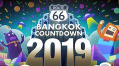 ปาร์ตี้ส่งท้ายปีเก่า Countdown สุดมันส์ที่ Route66 Club Bangkok RCA