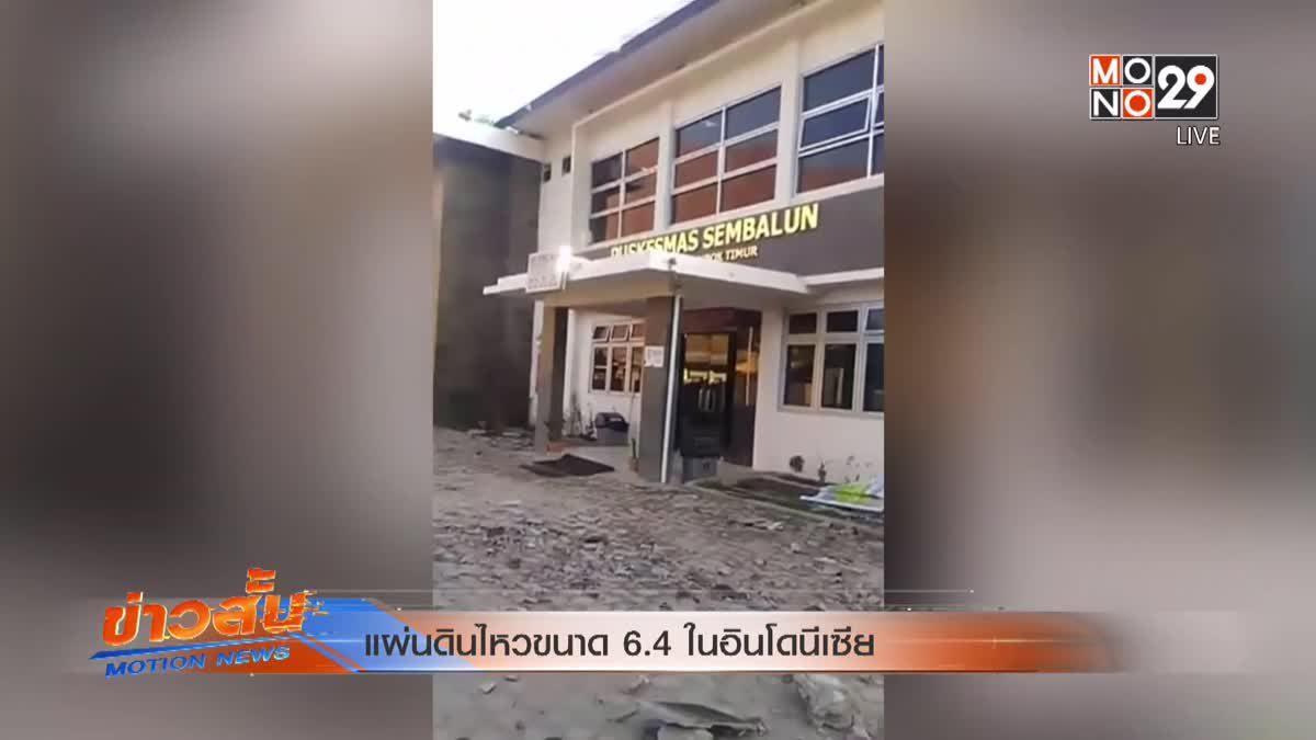 แผ่นดินไหวขนาด 6.4 ในอินโดนีเซีย