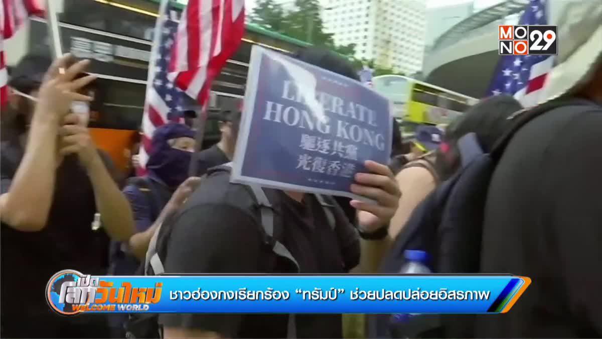 """ชาวฮ่องกงเรียกร้อง """"ทรัมป์"""" ช่วยปลดปล่อยอิสรภาพ"""