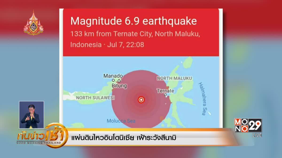 แผ่นดินไหวอินโดนิเซีย เฝ้าระวังสึนามิ