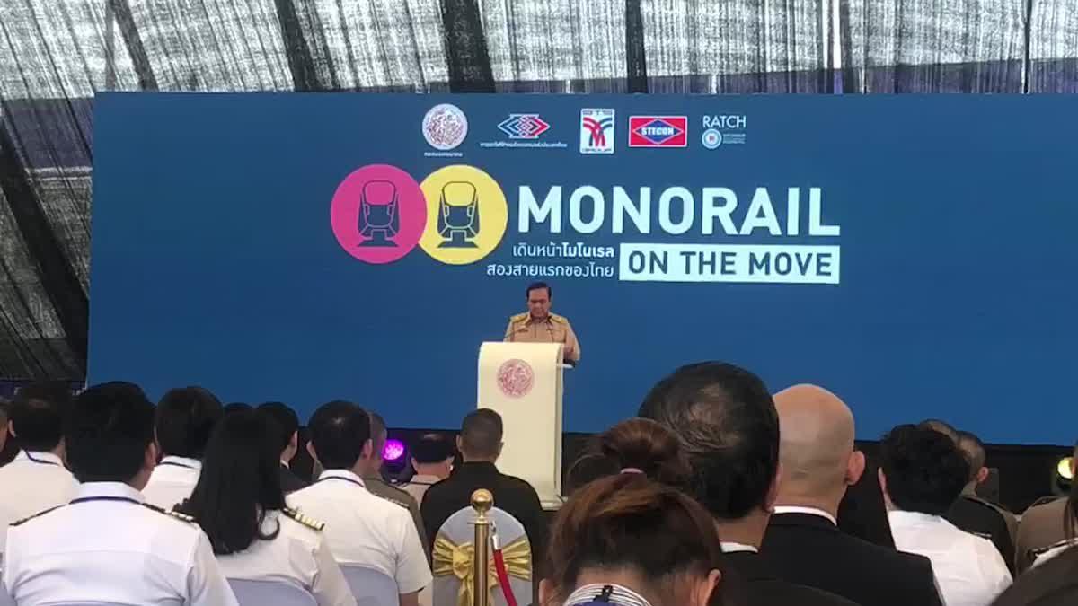 นายกฯ เปิดก่อสร้างรถไฟฟ้าโมโนเรล 2 สายแรกของไทย