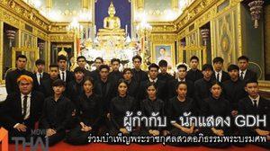GDH ร่วมถวายสักการะและบำเพ็ญพระราชกุศลสวดอภิธรรมพระบรมศพพระเจ้าอยู่หัวรัชกาลที่ 9