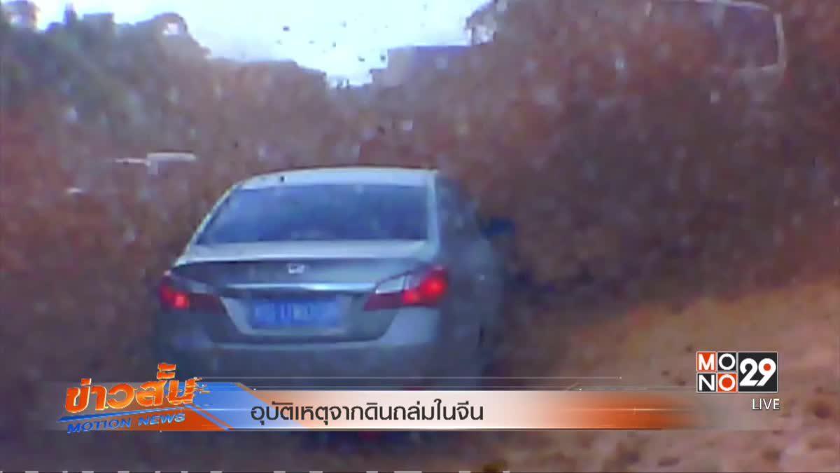 อุบัติเหตุจากดินถล่มในจีน