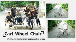 Cart Wheel Chair โปรเจ็คพลิกไอเดียแปลงร่างวีลแชร์จากซากรถเข็นซุปเปอร์มาเก็ต