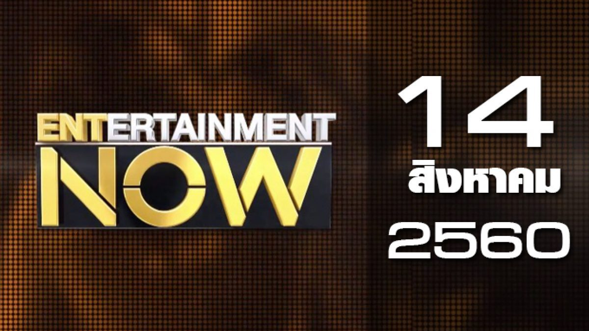 Entertainment Now 14-08-60