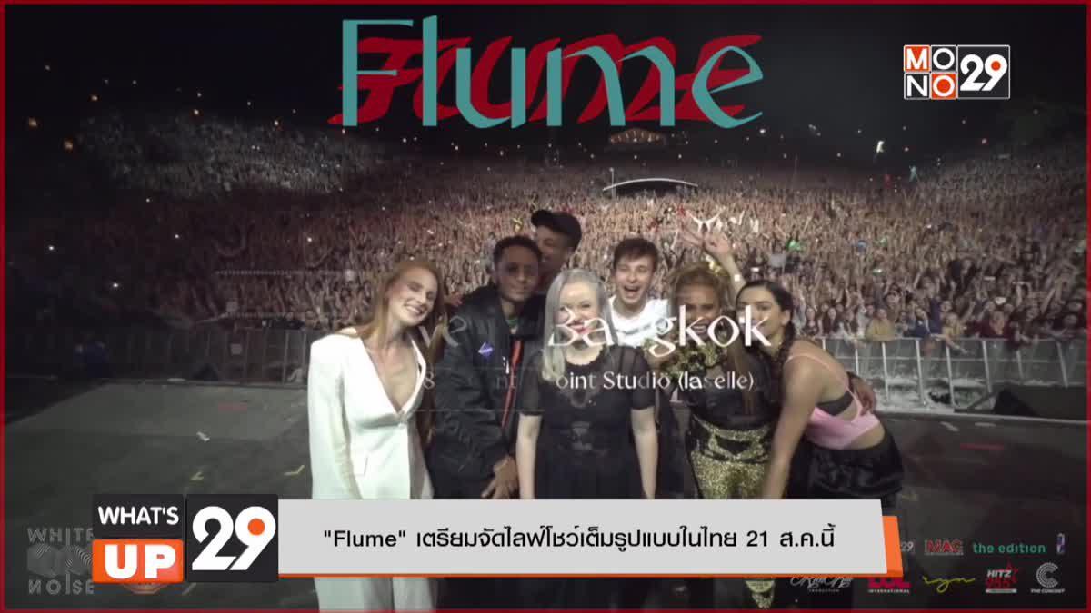 """""""Flume"""" เตรียมจัดไลฟ์โชว์เต็มรูปแบบในไทย 21 ส.ค.นี้"""