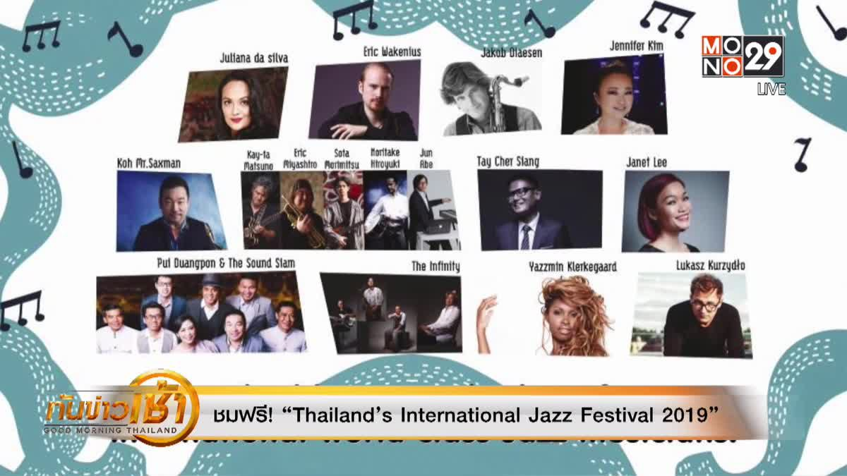 "ชมฟรี! ""Thailand's International Jazz Festival 2019"""