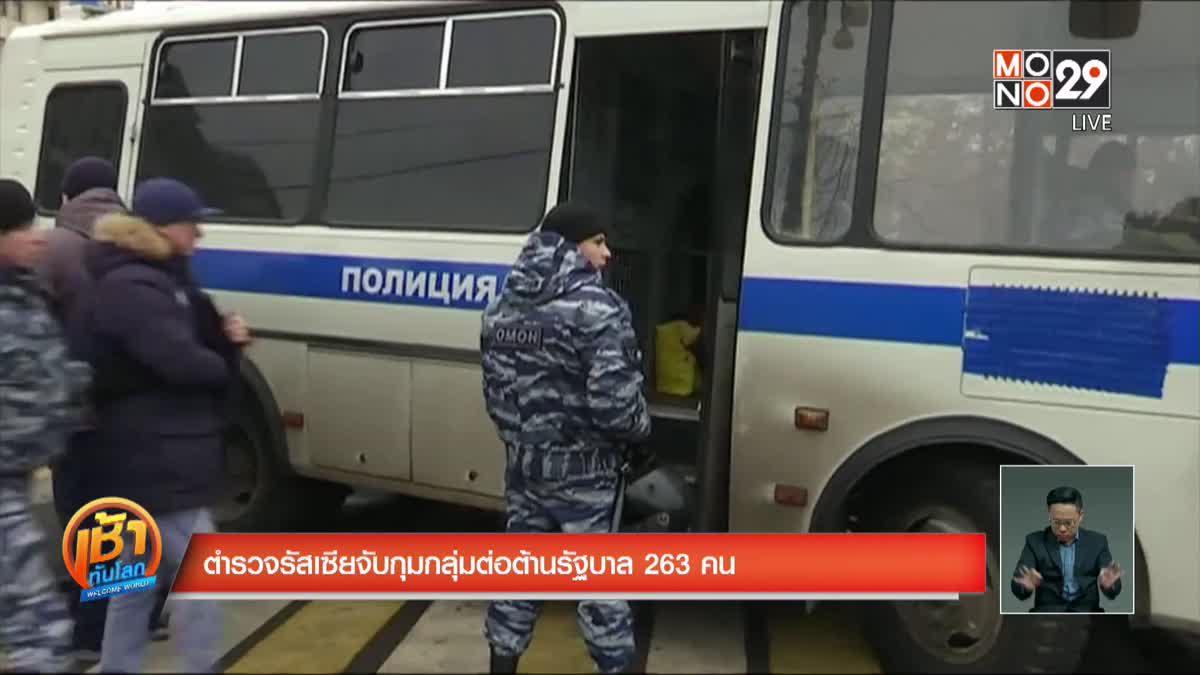 ตำรวจรัสเซียจับกุมกลุ่มต่อต้านรัฐบาล 263 คน