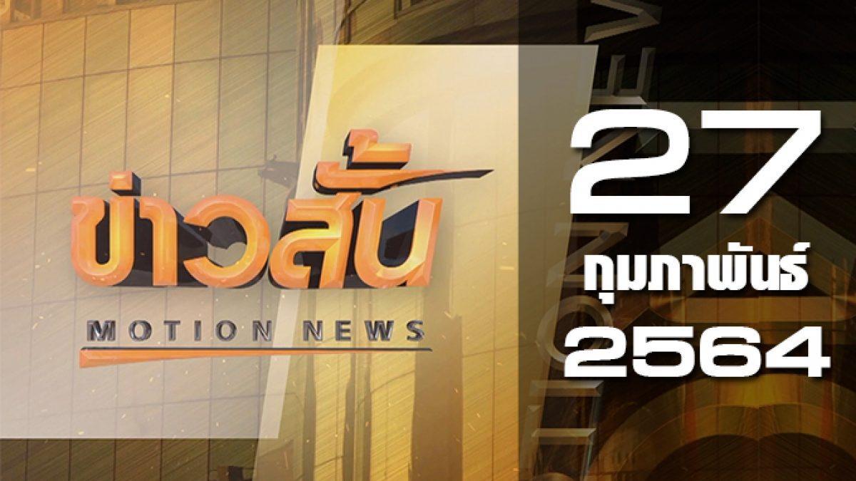 ข่าวสั้น Motion News Break 3 27-02-64