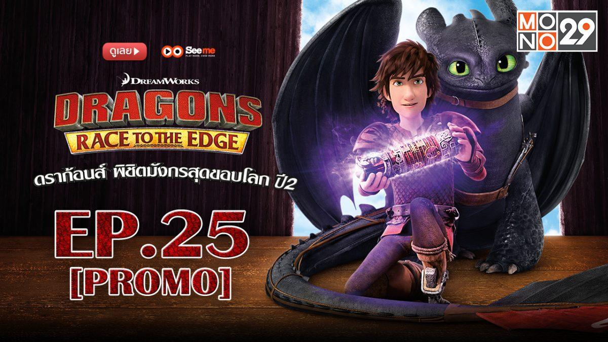 Dragons: Race to the Edge ดราก้อนส์ พิชิตมังกรสุดขอบโลก ปี 2 EP.25 [PROMO]