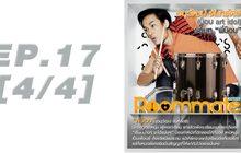 Roommate The Series EP.17 [4/4] ตอน สมการ หาร 6 ตกหลุมรัก