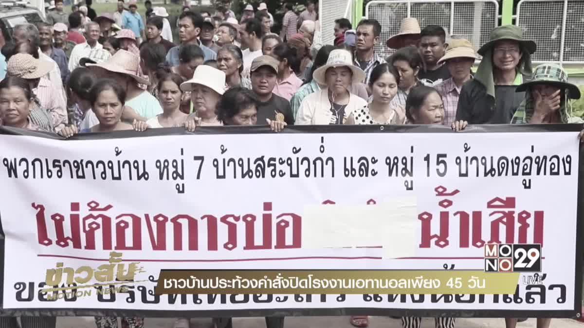 ชาวบ้านประท้วงคำสั่งปิดโรงงานเอทานอลเพียง 45 วัน