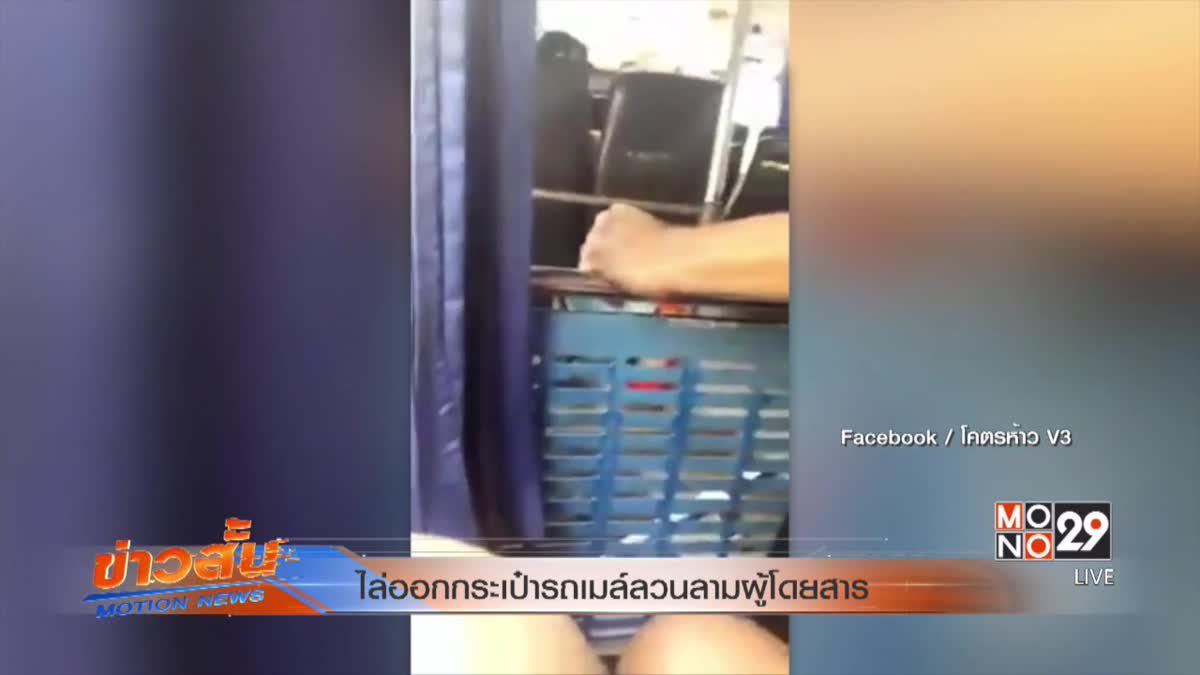 ไล่ออกกระเป๋ารถเมล์ลวนลามผู้โดยสาร