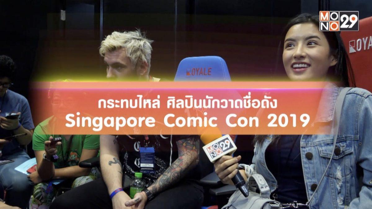 กระทบไหล่ ศิลปนักวาดชื่อดัง SGCC 2019