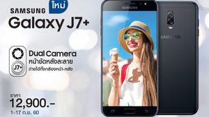 Samsung Galaxy J7+ สมาร์ทโฟนกล้องคู่ในราคาสุดคุ้ม เปิดให้สั่งจองแล้ว