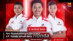 ก้อง คืนฟอร์มผงาดแชมป์สนามสอง A.P. Honda Virtual Race