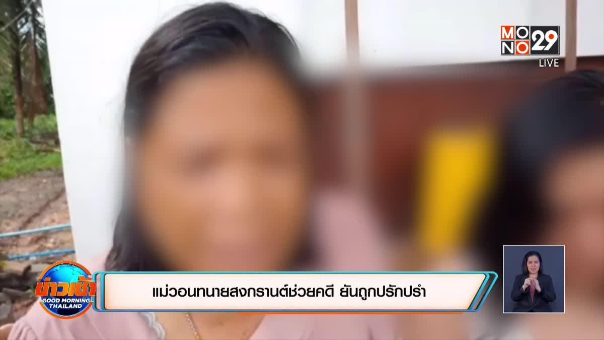 แม่วอนทนายสงกรานต์ช่วยคดี ยันถูกปรักปรำ