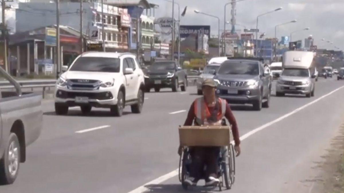 ชื่นชมหนุ่มพิการ ไสล้อวีลแชร์เร่ขายลอตเตอรี่ ไกล 40 กม. หาเงินส่งให้แม่